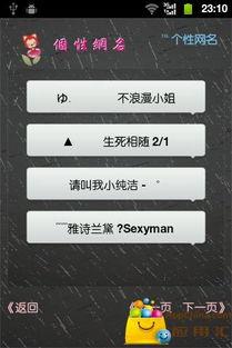 QQ个性网名下载 QQ个性网名安卓版 Android 下载