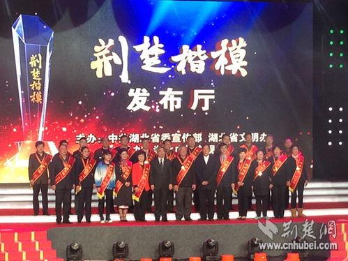 湖北省23人当选2015年度荆楚楷模