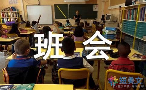 爱护公物主题班会教案小学