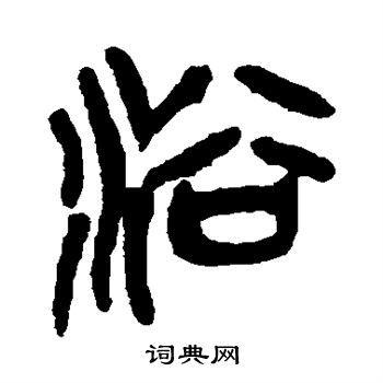 吴昌硕书法(现代书法大师)_1876人推荐