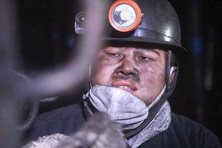 岳云鹏下井挖煤