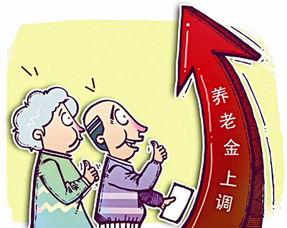 25省份上调企业退休人员养老金