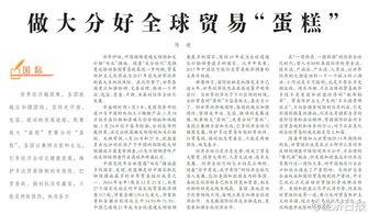 新年伊始,中国频遭反倾销和反补贴措施随着反全球化思潮蔓延,贸易保护主义或将成为2017年危及世界经济的最大系统性风险对此,全球各国更应加强协调,推动开放共赢的经济全球化发展打贸易战没有赢家,只能是两败俱伤,殃及各方