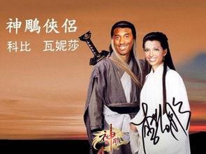神雕 玩家恶搞新作 NBA巨星穿越江湖