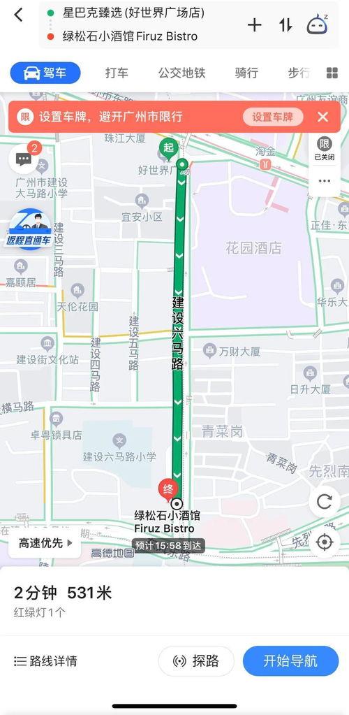 4月17日0-24时,广州新增3例无症状感染者、中山新增1例确诊病例,均曾前往建设六马路绿松石小酒馆.