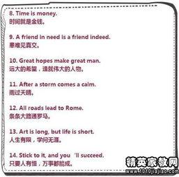 初二对应英语谚语