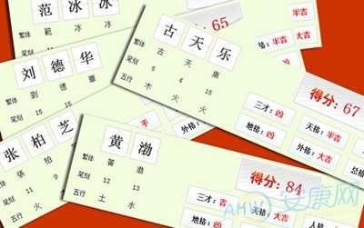 名字测试打分算命大全2016农历二月二叫刘浩天(姓名测试打分算命,最准