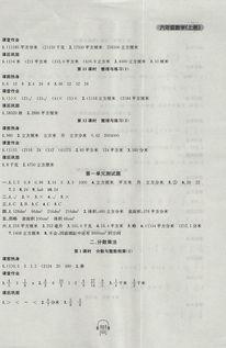 课时学案作业本答案数学六级上册答案