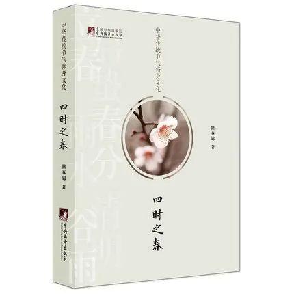 中华传统节气修身文化四时之春熊春锦