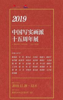 2011年中国写实画派七周年展  孙大石的字值钱吗