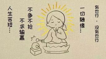 佛系的典故