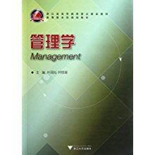 管理学教程的重点知识