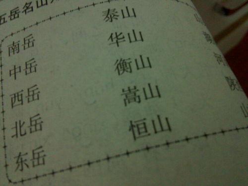 寫描寫神話故事的詞語