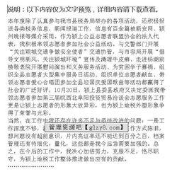 地税分局长个人述职述廉报告