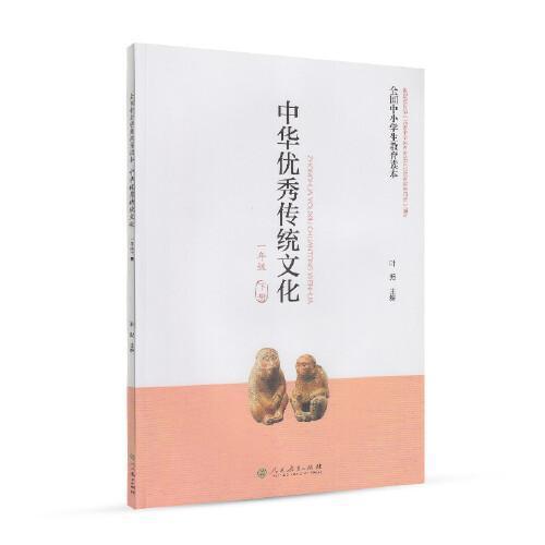 初中中华优秀传统文化备课博客