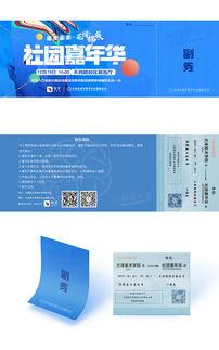 2017天津美术学院社团嘉年华视觉设计