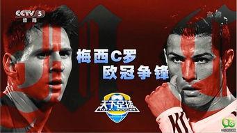 央视连失五大联赛转播权,天下足球只播法甲中国球迷是喜是忧