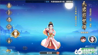 寻仙手游天君符咒师技能怎么选择 寻仙手游天君符咒师技能怎么搭配 66游戏网
