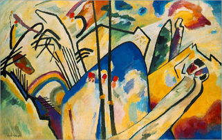 现代抽象绘画的创始人 瓦西里 康定斯基