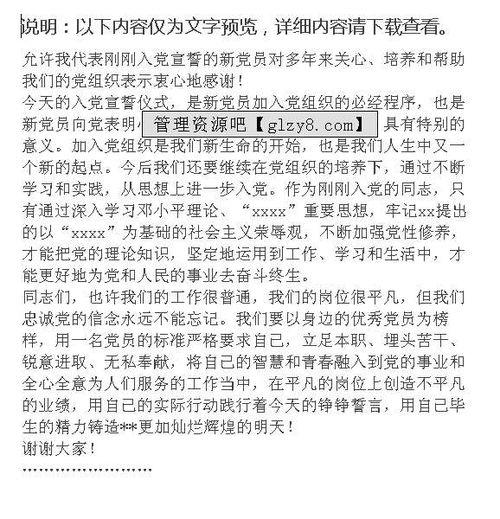 党员调入新组织部发言稿