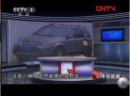 中央电视台今日说法2012年4月14日视频20120414公车办