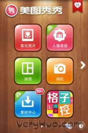 美图秀秀iPhone版下载 v3.7.0 官方正式版