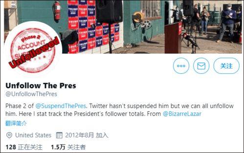 美媒特朗普败选后推特疯狂掉粉,拜登则在涨粉