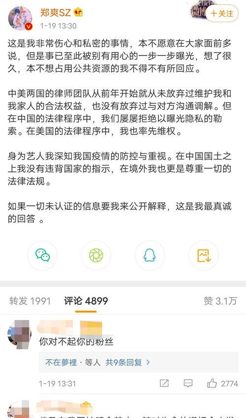 郑爽代孕弃养,郑爽大号官方回应,小号发文大不了鱼死网破