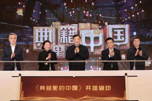 中央广播电视总台创新推出大型文化节目典籍里的中国