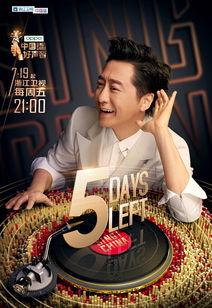 中国好声音2019人物海报修图