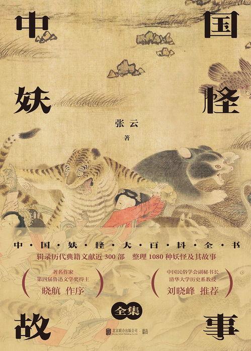 《中国妖怪故事》作者:张云
