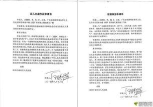 证人出庭作证申请书是什么字体