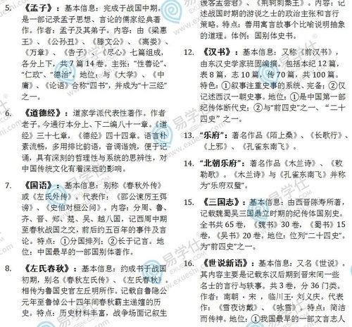 2018华图李梦娇常识(图18)