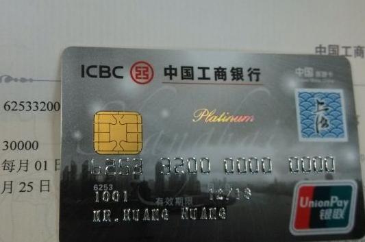 工行车贷信用卡怎么用