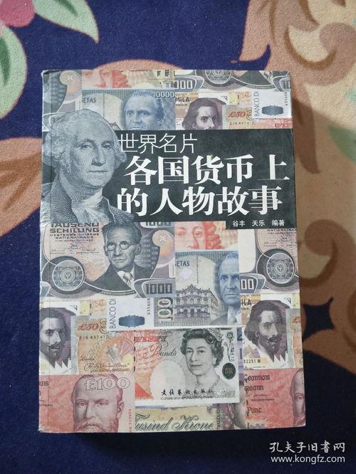 研究完各国钱币上的人物后,我有一个重大发现!  各国钱币人物介绍