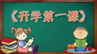 安全知识进校园的英文
