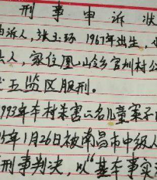 张玉环案件,村医张幼玲为什么后悔当年说出了真话她后悔对吗