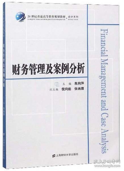 公司案例财务管理分析