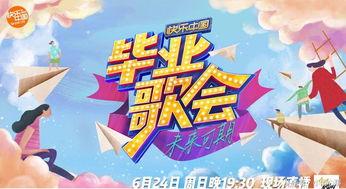 湖南卫视毕业歌会6月24日以青春的名义盛大直播