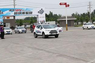 速度与激情 瑞风SUV超级体验营完美收官
