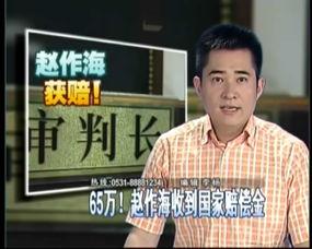 把《赵作海案认定为错案将获国家赔偿金65万》贴到blog或bbs