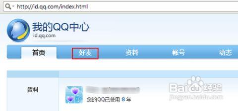 qq好友恢复系统网站(怎样找回好友)