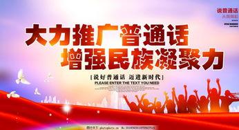 推广普通话演讲比赛背景音乐