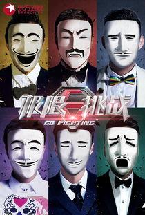 极限挑战海报公布六位面具人引猜测