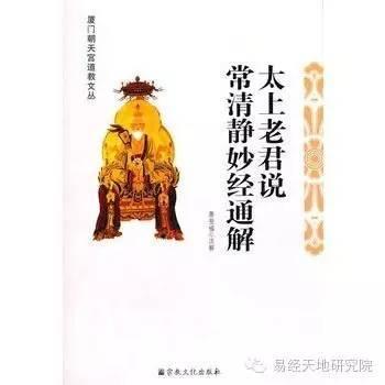 常清静经(太上老君常清静经原文)_1876人推荐