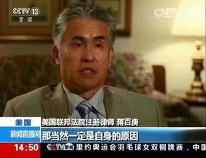 蒋百庚律师提醒长期离美当心绿卡失效