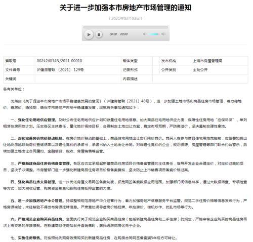 网签备案满5年后方可转让,上海出台楼盘新政