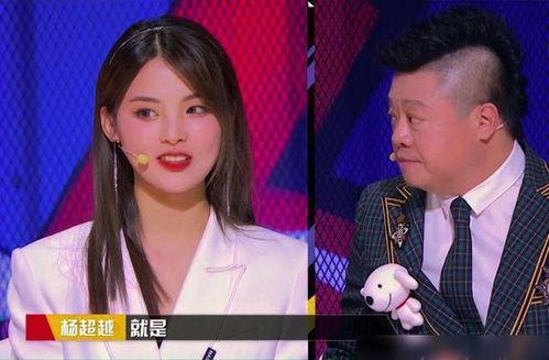 奇葩说第七季线上海选,所有辩题里,杨超越来的这个最经典
