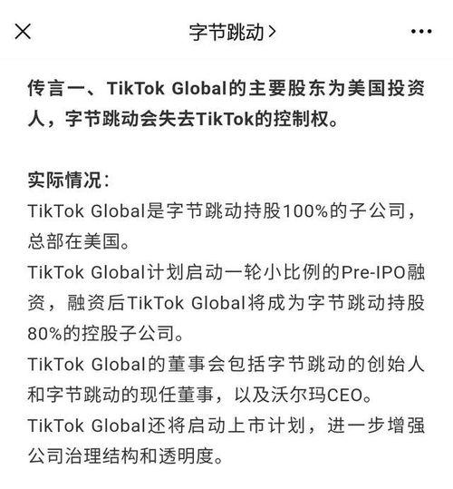 字节跳动的算法是,字节将持有tiktokglobal80%的控股股权.