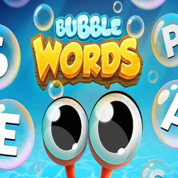 英语单词游戏大全 英语单词游戏有哪些 英语单词拼写小游戏